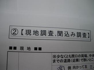 物件調査5.JPG