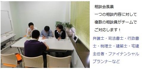 大田区無料相談会 弁護士.jpg