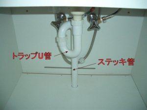 素材・洗面台の排水
